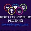 Бюро Спортивных Решений |Macron|Givova|Joma|Nike
