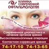 Клиника современной офтальмологии