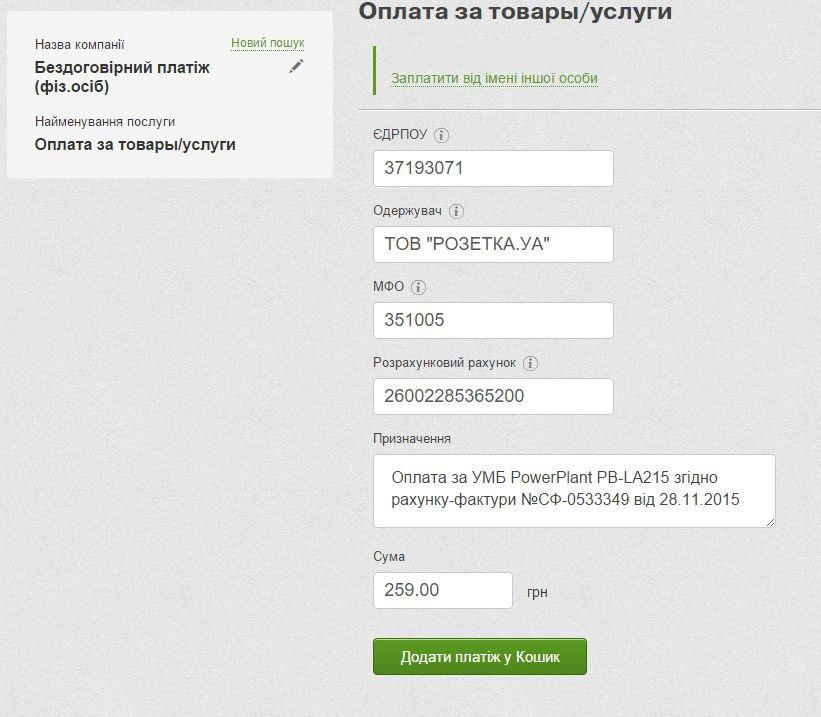 Privat24, privatbank, платежи приватбанка