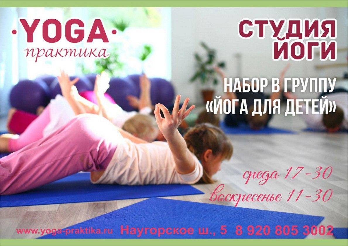 """С 11 сентября в 11:30 наша уютная студия йоги в Орле """"Yoga-практика"""" открывает свои двери для всех мальчишек и девчонок 5-12 лет."""