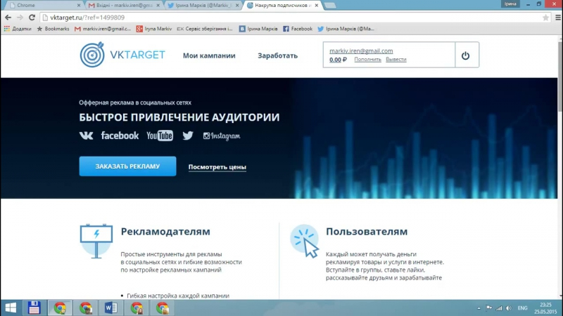 6 Заработок на социальных сетях Vktarget Бот