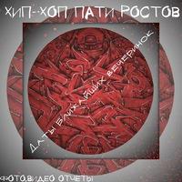 Логотип Хип-Хоп в Ростове (+фото,видео отчеты )