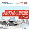 """Автошкола """"Альтернатива"""" в Архангельске"""