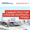 "Автошкола ""Альтернатива"" в Новодвинске"