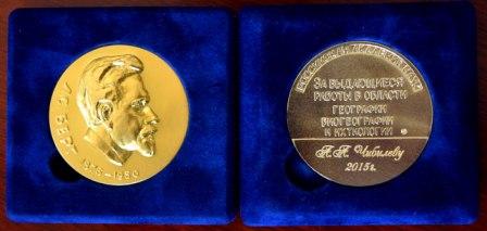 Внешний вид и обратная сторона медали Л.С.Берга