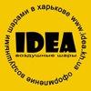 Воздушные шарики Харьков, фигуры из шаров★IDEA★