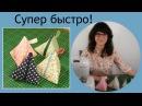 Треугольный кошелек своими руками для начинающих