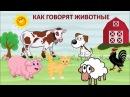 Как говорят животные. Развивающий мультфильм для детей. Учим голоса и звуки животных. Развитие речи.