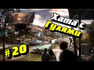 Fallout 4 - Хата с Гулями #20