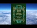 Ч.1 игумения Арсения и монахиня Ардалиона - Путь немечтательного делания