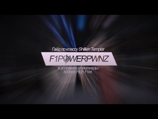 Гайд по классу Shilien Templar by F1POWERPWNZ