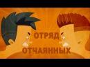 Пятёрка за крутость - Сезон 1 Серия 6 - Состязание крутых / Отряд отчаянных