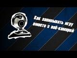 Как записывать игру вместе с веб-камерой с помощью Obs(Open Broadcaster Software)