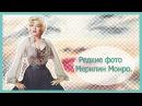 Редкие фото красотки Мерилин Монро. Rare photo Merlin Monroe!