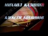 Михаил Казиник. 14. М. Казиник и Алексей Ботвинов. О Рахманинове 29 августа 2008.