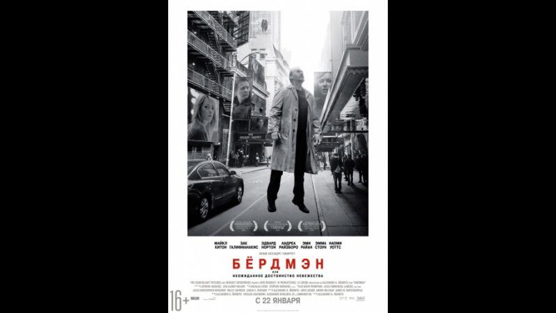 Бёрдмэн (2014) — КиноПоиск » Freewka.com - Смотреть онлайн в хорощем качестве