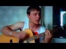Тима Песня Журавли под гитару