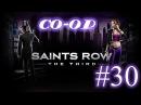 Прохождение Saints Row 3CO-OP► Миссия 30 ► deckers.die 1080p