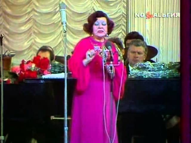 1976г Юбилейный концерт Клавдии Шульженко (2я часть из 2)