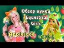 Обзор кукол Equestria Girls - Rainbow Rocks - Applejack - часть 2 (перезалив)