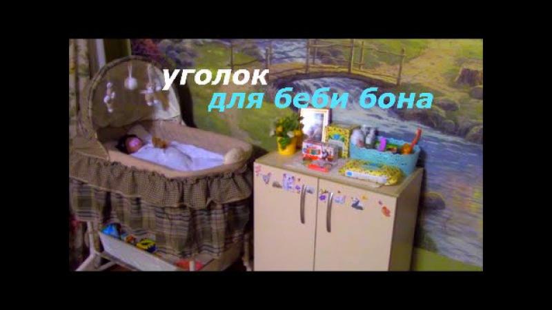 Уголок для беби бона,подарок Еве на день рождение!