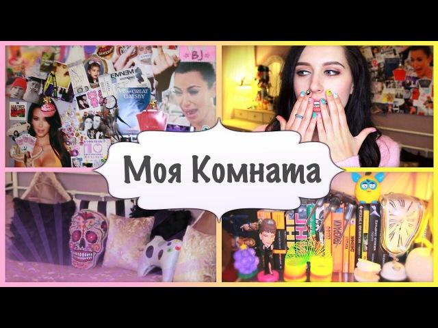 МОЯ КОМНАТА / Room Tour / Kate Clapp / КАТЯ КЛЭП