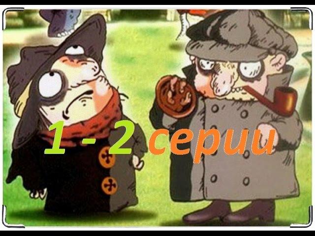 Следствие ведут Колобки 1 2 серии мультфильм 1987