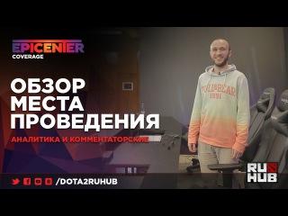 Обзор Места Проведения (Аналитика и Коментаторские) Epicenter