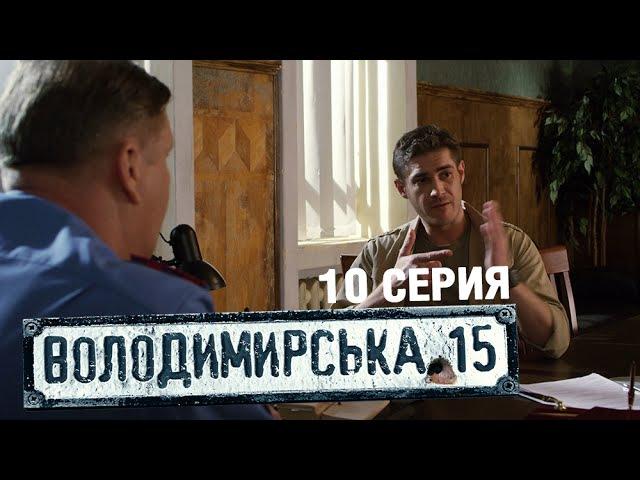 Владимирская, 15 - 10 серия | Сериал о полиции