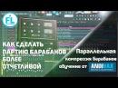 Параллельная компрессия барабанов в FL Studio
