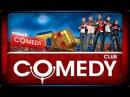 Comedy Club Гарик Харламов Бульдог шоу Задрот варкрафта