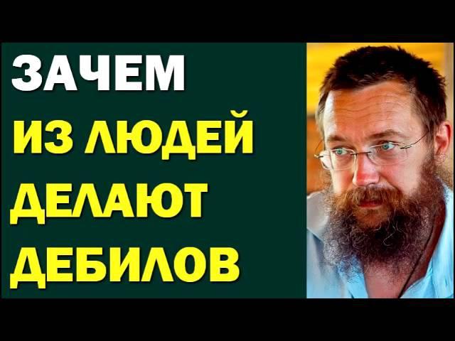 Герман Стерлигов из людей делают дебилов 13 07 2016