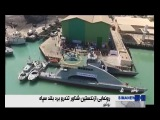 Iran made IRGC fast cruising vessel with Helicopter pad dubbed Martyr Nazeri in Persian Gulf