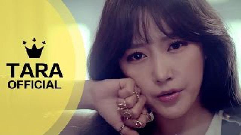 T-ARA (티아라) _ NUMBER 9(넘버나인) OFFICIAL MV