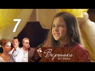 Вероника. Беглянка. 7 серия (2013) HD 1080p