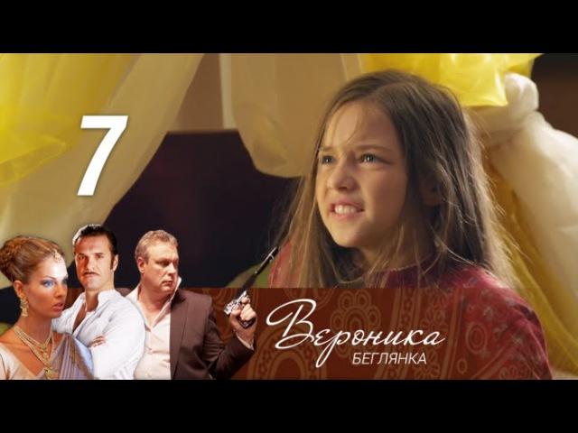 Вероника. Беглянка. Серия 7 (2013) @ Русские сериалы