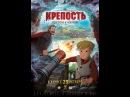 Крепость: щитом и мечом (2015) — смотреть онлайн — КиноПоиск