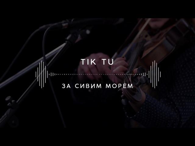 Tik Tu — За сивим морем (Stage 13)