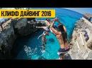 КЛИФФ ДАЙВИНГ 2016 ПРЫЖКИ В ВОДУ С ВЫСОТЫ Лучший клифф джампинг прыжки в воду с рекордных высот