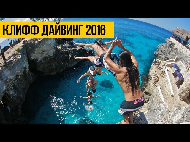 КЛИФФ ДАЙВИНГ 2016 ПРЫЖКИ В ВОДУ С ВЫСОТЫ Лучший клифф джампинг прыжки в воду с рекордных высот смотреть онлайн без регистрации