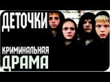 Русский Боевик 2015 - ДЕТОЧКИ - Русские Фильмы 2016 / Боевик, Криминал, Детектив, Новинка 2016