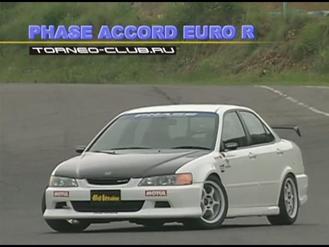Битва Accord Euro R PHASE, Civic ESPRIT, AMUSE S2000