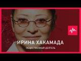 Ирина Хакамада (26.02.2016): Россия переходит в сферу, где можно жить вне закона