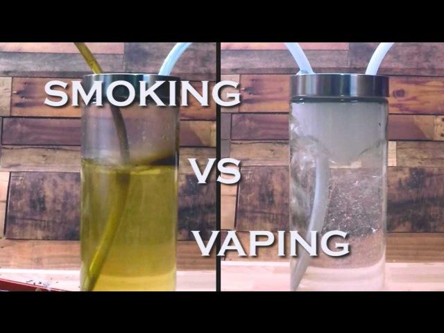 Сигареты против Вэйпа визуальное испытание