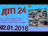 Новая подборка аварии ДТП 02.01.2016