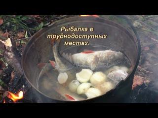 Рыбалка в труднодоступных местах. Республика Коми.