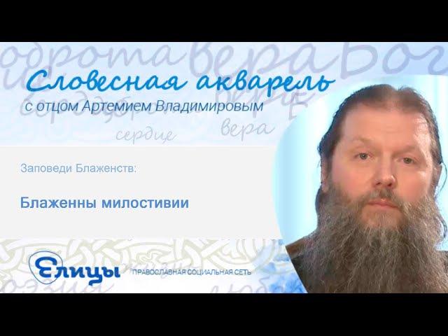 Блаженны милостивии. Протоиерей Артемий Владимиров