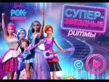 Barbie in Rock 'N Royals - Барби Рок Принцесса Супер Ритмы