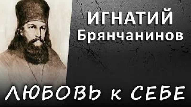 ЛЮБОВЬ к СЕБЕ правильная и искажённая (ИГНАТИЙ Брянчанинов) ИСТИНА