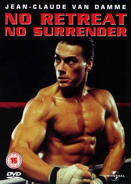 Не отступать и не сдаваться / No Retreat, No Surrender (1986)